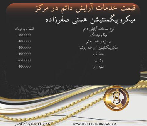 قیمت میکروبلیدینگ ابرو در مشهد